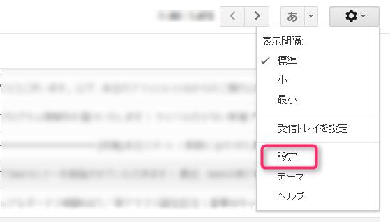gmail-torikeshi01