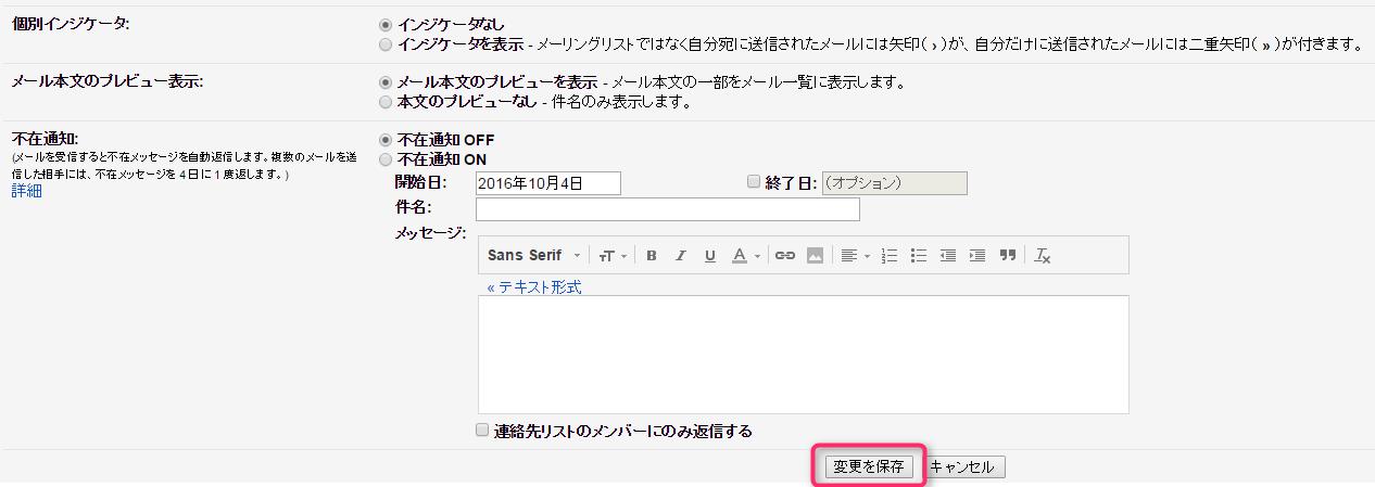 gmail-torikeshi04